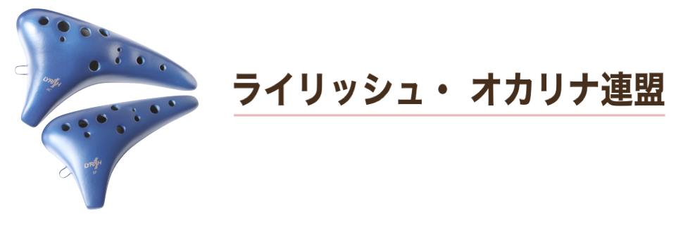 ライリッシュ・オカリナ連盟